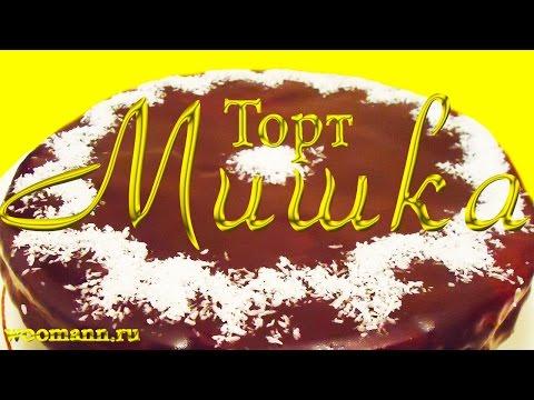 Рецепт торт Мишка