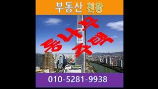 충주댐아래 남한강이보이는 전통한옥 통나무주택 신축매매입…