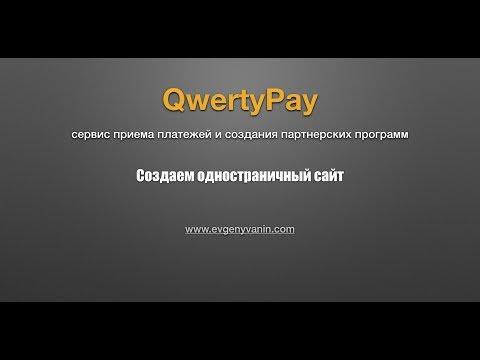 Как создать красивый сайт бесплатно на сервисе QwertyPay