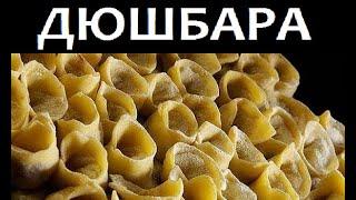 ДЮШБАРА - микро-ПЕЛЬМЕНИ с лучшим шефом Азербайджана