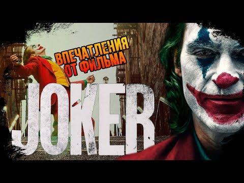 IKOTIKA - Джокер (Впечатления от фильма)
