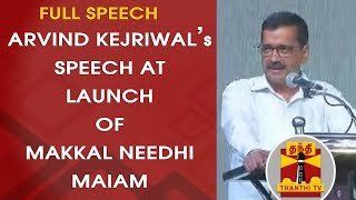 Aravind Kejriwal Speech supporting Kamal Hassan's political party Makkal Needhi Maiam | Thanthi TV 2017 Video