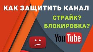 Как защитить канал на YouTube от блокировки и страйков