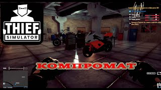 Thief Simulator - КОМПРОМАТ