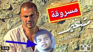 عمرو دياب - متغير | يسرق أغنية لمحمد محي .. زمن الفهلوة