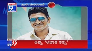 'TV9 - News Top 9': Today's Top News Stories Of Nation & State [25-01-2020]