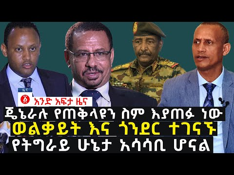 የዕለቱ ዜና | Andafta Daily Ethiopian News | January 18, 2021 | Ethiopia