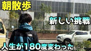 【朝散歩】「人生が180度変わった」「新たな挑戦」