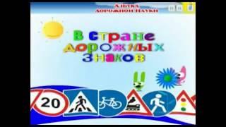 """Мультимедийная учебно-методическая программа на CD-диске """"Азбука дорожной науки"""""""