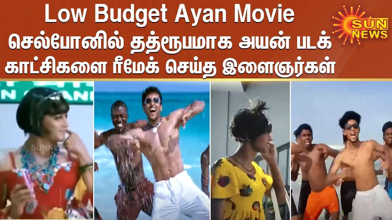 Low Budget Ayan Movie | செல்போனில் தத்ரூபமாக அயன் படக் காட்சிகளை ரீமேக் செய்த இளைஞர்கள் | AYAN SURYA
