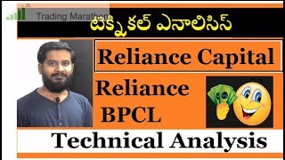 technical analysis on reliance capital BPCL& reliance టెక్నికల్ ఎనాలిసిస్ by trading marathon