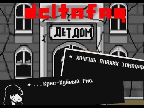 Deltarune - Deltarofl Mod (old)