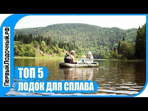 ТОП 5 лодок для сплава. Какую лодку взять в водный поход? Что важно при выборе?