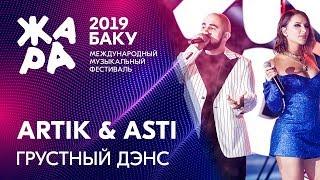 Download Artik & Asti - Грустный дэнс /// ЖАРА В БАКУ 2019 Mp3 and Videos