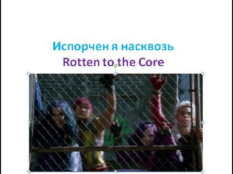 Перевод песни rotten to the core из наследников