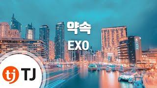 [TJ노래방] 약속(EXO 2014) - EXO (Promise - EXO) / TJ Karaoke