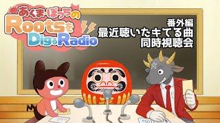 あくま・ぼっちのRootsをDigるRadio【#4.5 : 番外編・最近聴いたキてる曲同時視聴会】
