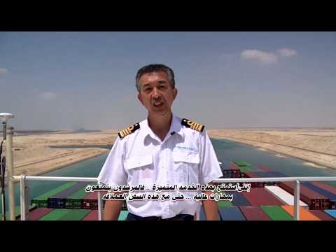 First transit of MOL TRIUMPH through the Suez Canal on 3/5/2017