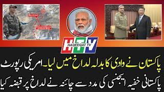 Pakistani Intelligence ISI Helped China to Capture Ladakh From India - US Report