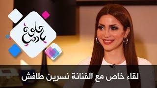 لقاء خاص مع الفنانة نسرين طافش