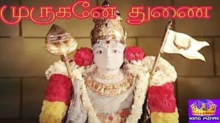 முருகனே துணை    Murugane Thunai    Tamil Devotional Movie    Online Movies HD