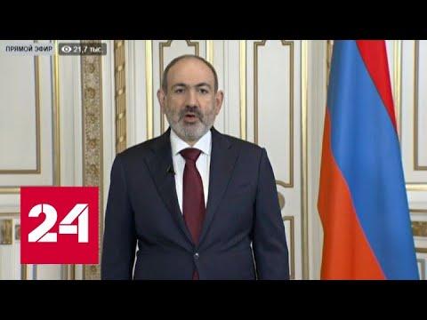 Президент Армении принял отставку правительства - Россия 24 