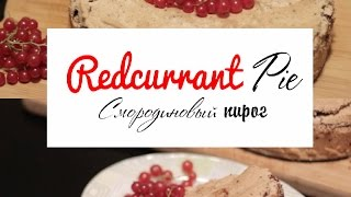 Смородиновый пирог | Redcurrant Pie Recipe | Xenia Warrior