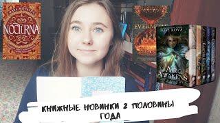 КНИЖНЫЕ НОВИНКИ 2 ПОЛОВИНЫ 2019 ГОДА: Эксмо, Фридом, АСТ, Росмэн