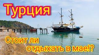 Турция в МАЕ Сезон 2021 Стоит ли ехать в Турцию в мае