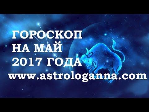 Гороскоп на май 2017 года для знаков зодиака: Овен, Телец