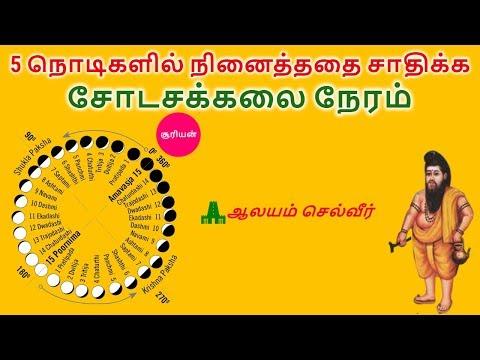 5 நொடிகளில் நினைத்ததை சாதிக்க சோடசக்கலை நேரம் | Shodasa Kalai Time In Tamil