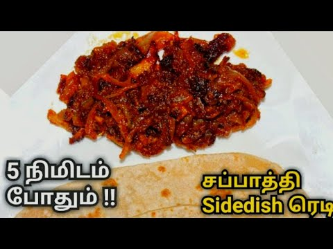 5 Mins Easy Side Dish For Chapathi | Onion Fry In Tamil | Venkaya Thokku |