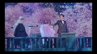 滝沢秀明 / 「滝沢歌舞伎2018」第二部ダイジェスト映像