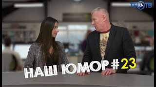 Хорошо там / ЮМОР / ТЕО-ТВ 2020