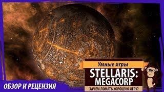 Stellaris Megacorp Размышления о том как разработчики постепенно ломают свою игру