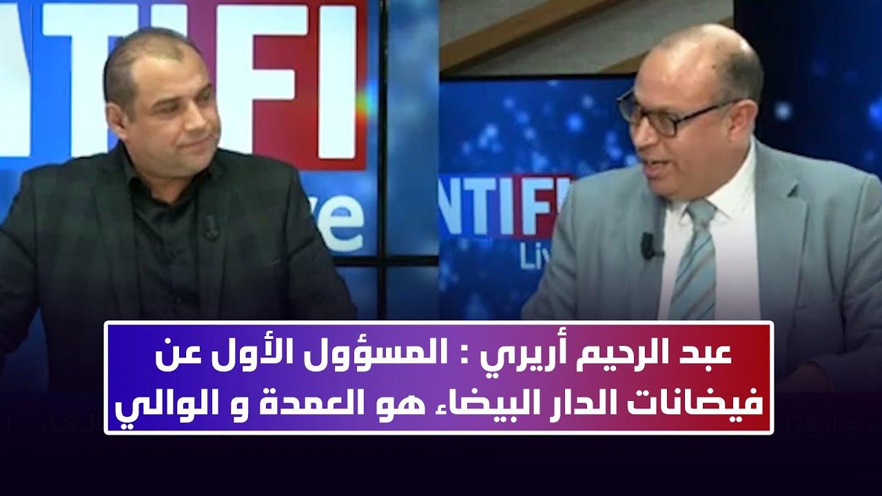 عبد الرحيم أريري: المسؤول الأول عن فيضانات الدار البيضاء هو العمدة والوالي