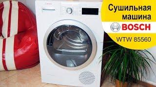 Сушильная машина Bosch WTW 85560 - видео обзор
