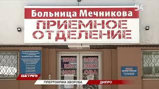 Лікарня ім. Мечникова отримала сучасне обладнання