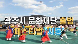 광주시문화재단 출범 페스티벌 '시동'