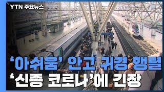 '아쉬움' 안고 귀경 행렬...'신종 코로나'에 긴장 / YTN