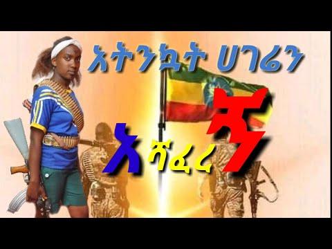 New Ethiopian music አሻፈረኝ