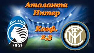 Аталанта Интер Прогноз и Ставки на Футбол 1 08 2020 Италия Серия А