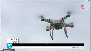 طائرات بدون طيار مصدر قلق في فرنسا