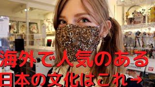 【日本の文化】オランダの秋葉原に行きました【海外で人気】