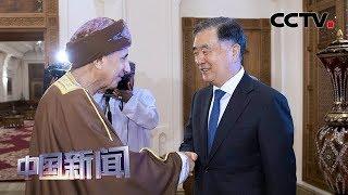 [中国新闻] 汪洋对阿曼进行正式访问 | CCTV中文国际