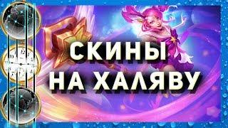 видео 3. League of Legends: Бесплатные чемпионы
