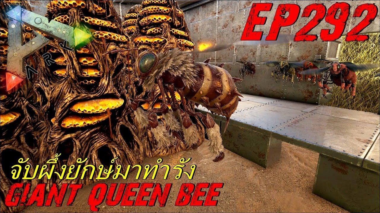 Ark Queen Bee