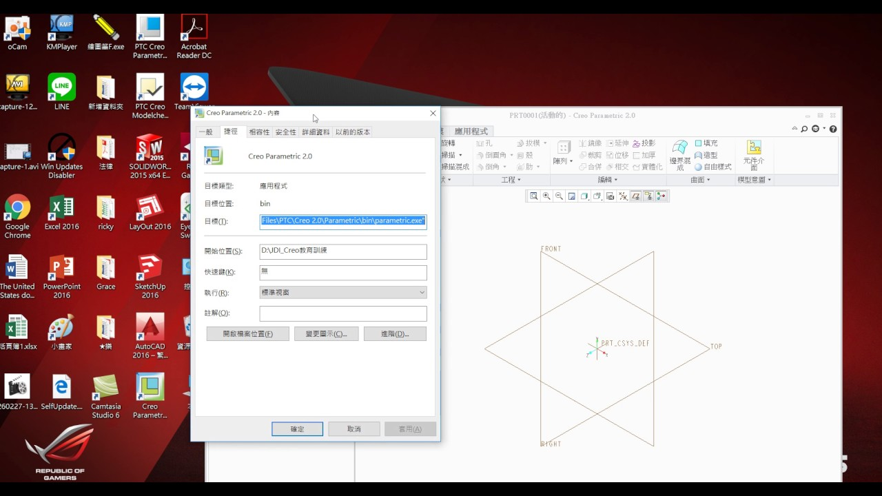 win8/win10 軟體介面解析度調整 - YouTube