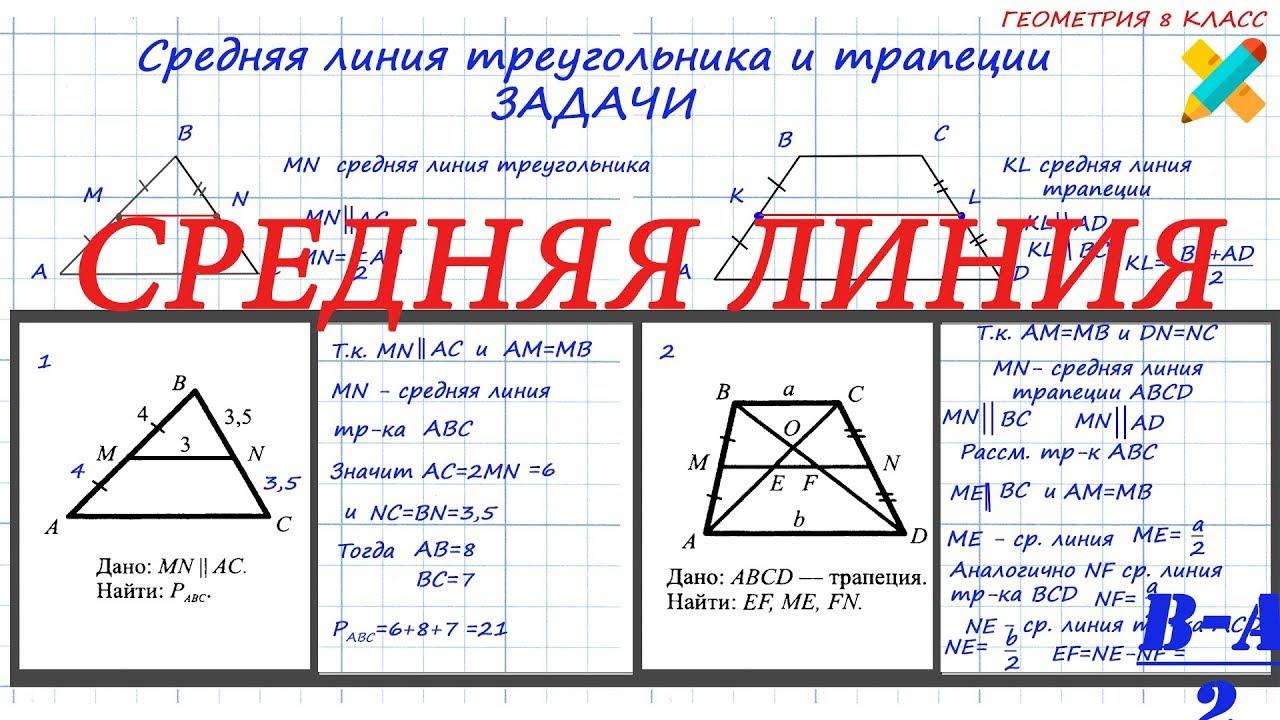 Средняя линия трапеции решение задач 9 класс задача решить по физике