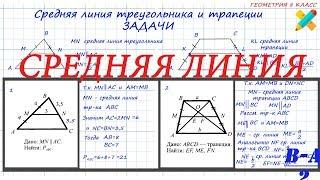 Геометрия 8. Средняя линия трапеции. Средняя линия треугольника. Задачи.